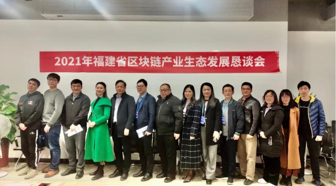 2021年福建省区块链新春发展恳谈会在福州火热开启!