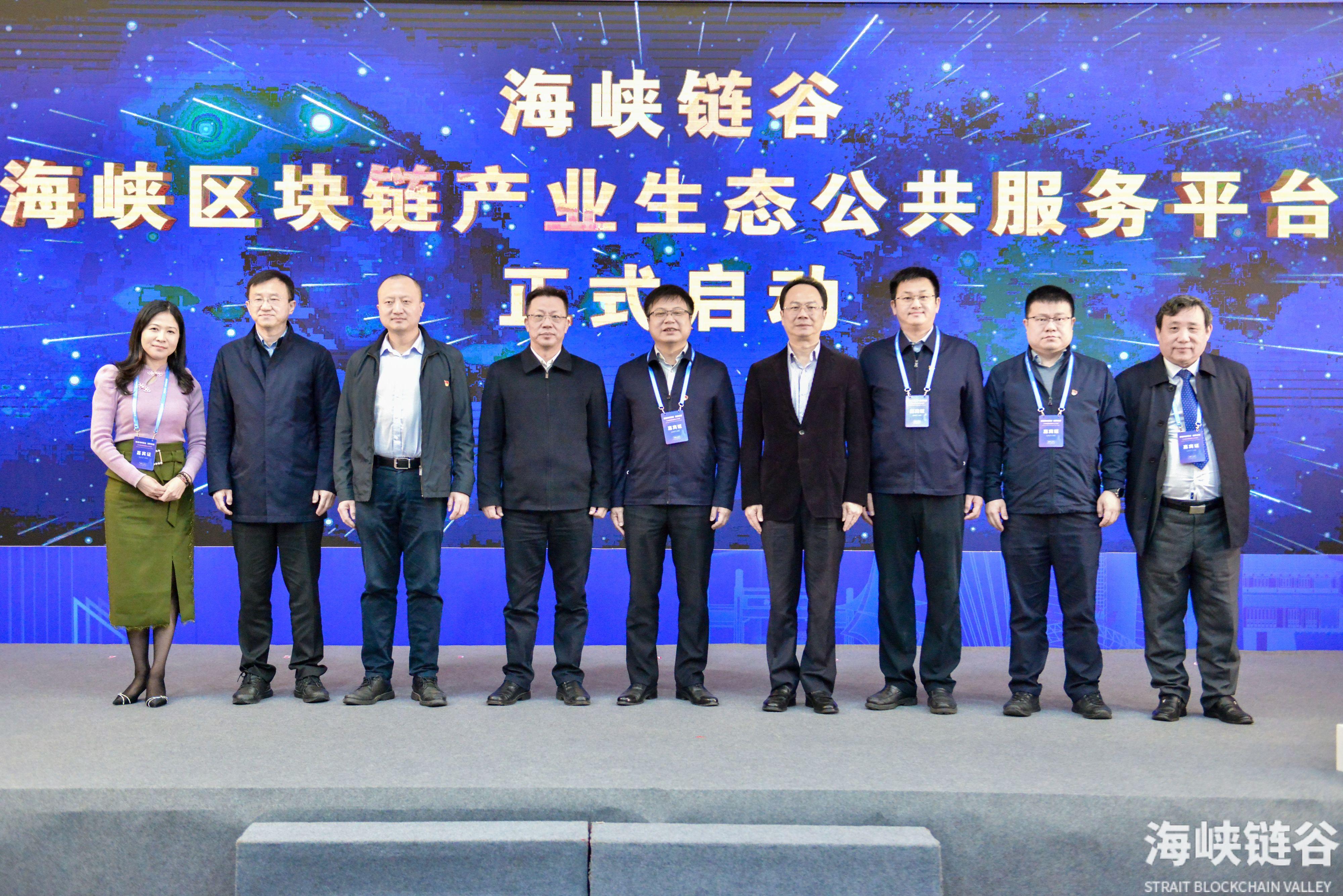 打造平台添动力,未来发展看高新!福州高新区成功举办首届海峡链谷•创新峰会!
